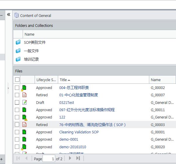 质量控制(QA)信息化管理平台