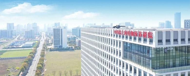 中国科学院上海药物所苏州创新药物研究院