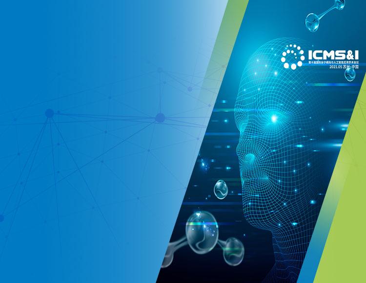 第十届(2021-ICMS&AI)<br>国际分子模拟与人工智能<br>应用学术会议