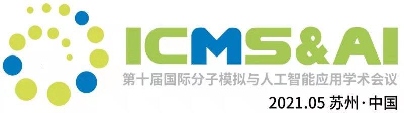苏州会议logo.jpg